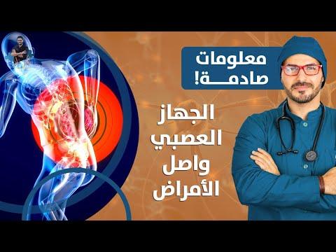 ٨٩-  الجهاز العصبي وسر شفاء الأمراض/ العمود الفقري ومالم يخبرك به احد /حلقة خاصة