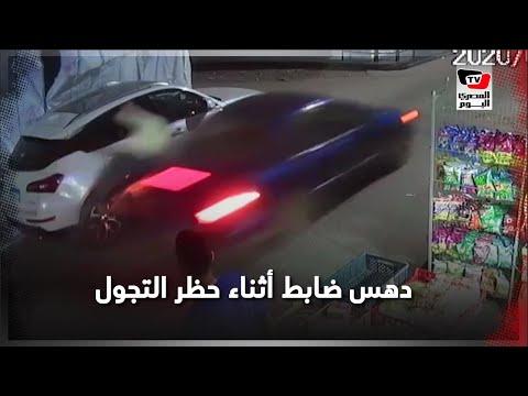 دهس ضابط حاول منع هروب سيارة في المنصورة