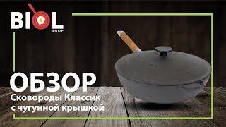Сковорода чавунна глибока Биол зі знімною ручкою і чавунною кришкою 03242 от компании Интернет магазин посуды Биол - видео