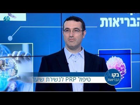 טיפול PRP לנשירת שיער: בקו הבריאות