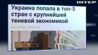 В теневой экономике Украины осел триллион гривен