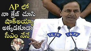 AP లో నా క్రేజ్ చూసి షాక్అయ్యా అక్కడకూడా సీఎం నేనే | KCR | TRS Party | Political Qube