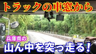 【トラックの車窓から】兵庫県は三木にやって来ました!【日野プロフィア】