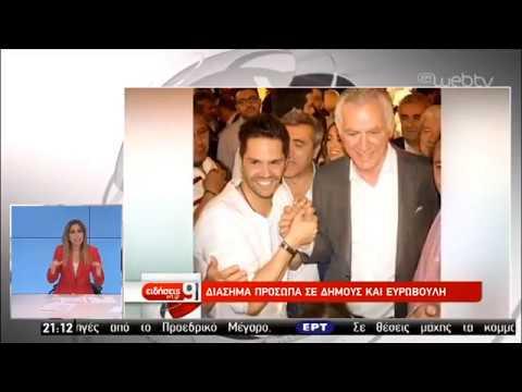 Διάσημα πρόσωπα σε Δήμους και Ευρωβουλή   30/05/2019   ΕΡΤ