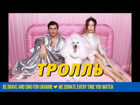 Время И Стекло - Тролль (Radio Edit)