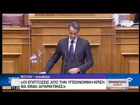 Μητσοτάκης: Η κυβέρνηση έκανε μία σαφή επιλογή – Προστάτεψε την υγεία των πολιτών   30/04/20   ΕΡΤ