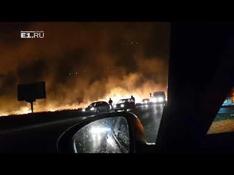 В Екатеринбурге горит трава