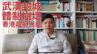 (中文字幕)武漢封城!最早披露疫情八人被捕,中國維穩體制是致命原因,新型病毒是世紀病毒,20200123