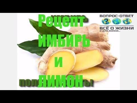 Имбирь рецепт Имбирь Мед Лимон Имбирь полезные свойства