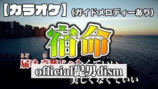 【カラオケ】【音程バー付き】宿命official髭男dism(メロディーあり)