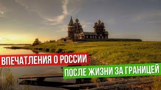 РОССИЯ: Иркутск после Новой Зеландии