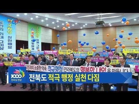 [일일뉴스] 전라북도 적극 행정 실천 다짐 결의대회