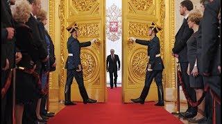Инаугурация Владимира Путина 2018. Мнение сотрудника КГБ СССР.