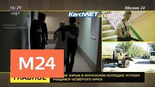 Керченский Союз Казаков организует сдачу крови для пострадавших в ЧП в колледже - Москва 24