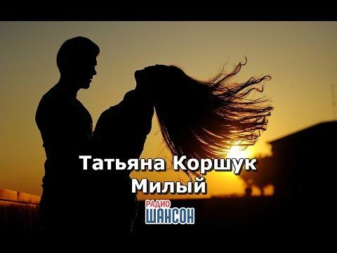 Татьяна Коршук - Милый - Радио Шансон