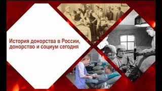 Донорство и социум в России
