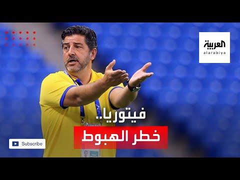 العرب اليوم - شاهد: تساؤلات عن فرص نجاة روي فيتوريا من خطر الهبوط مجددًا