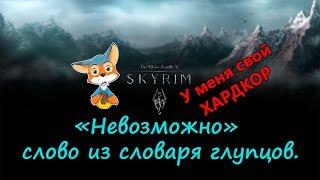 #4. Skyrim [SLMP+]. Виндхельм ждёт!