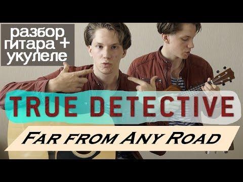 Разбор Far From Any Road (True Detective theme) на гитаре и укулеле