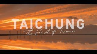 Taichung. The Heart of Taiwan. 台中観光PRビデオ