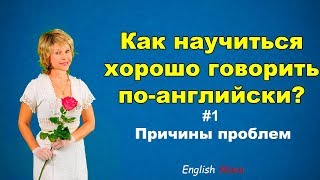 Как научиться хорошо говорить по-английски? Причины проблем (Эпизод 1)