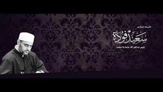 Где Аллах? | Шейх Саид Фуда [HaMim Media]