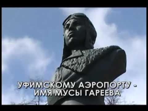 Уфимскому аэропорту имя дважды Героя Советского Союза Мусы Гареева