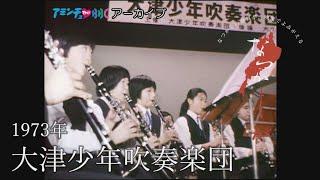 1973年の大津少年吹奏楽団【なつかしが】