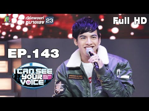 I Can See Your Voice Thailand | EP.143 | ต้น ธนษิต | 14 พ.ย. 61 Full HD