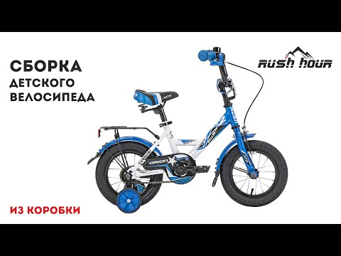 "Велосипед 16"" ORION RUSH HOUR"