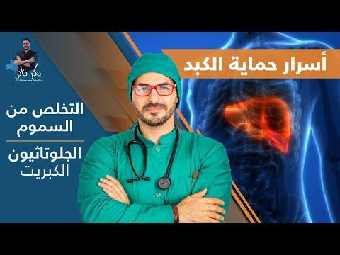 ٤٧- الكبد | حمايته وتنظيف الجسم من السموم | أسراره التي لايذكرها احد_ الجلوتاثيون