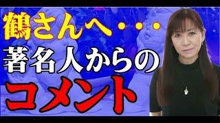 鶴ひろみさんへ声優・著名人からのメッセージまとめSeraph