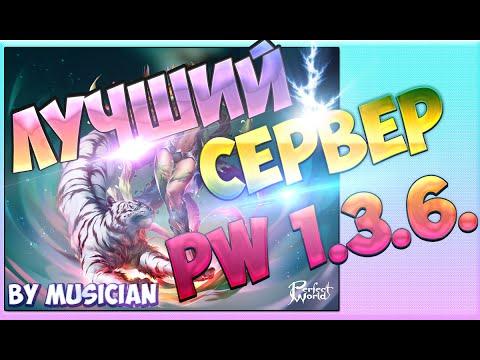 Лучший Сервер PW 1.3.6 в Perfect world