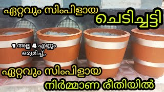 The Most Simple Flower Pot In The Most Simple Construction Style, How To Make A Cement Pot Plant (Ma