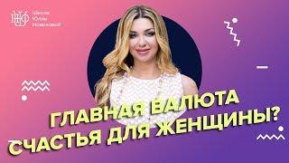 Какая главная валюта счастья для женщины?   Юлия Новикова