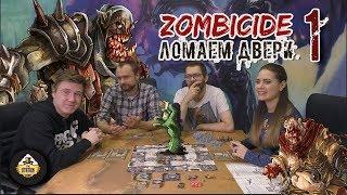 Играем: Зомбицид Черная Чума Часть 1