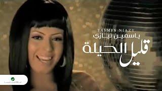 Yassmin Alil El Hila ياسمين - قليل الحيلة