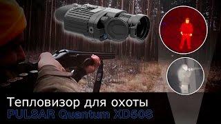 Смотреть онлайн Как помогает тепловизор во время охоты