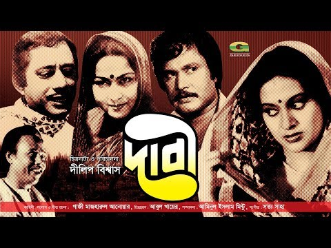 Evergreen Bengali Movie | Dabi | ft Ujjal | Bobita | A T M  Shamsuzzaman | Rosy Samad
