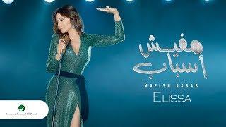 مازيكا Elissa ... Mafish Asbab - 2018 | إليسا ... مفيش أسباب - بالكلمات تحميل MP3