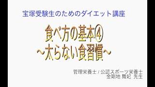 宝塚受験生のダイエット講座〜食べ方の基本④太らない食習慣〜のサムネイル