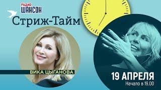 Вика Цыганова в гостях у Ксении Стриж («Стриж-тайм»)