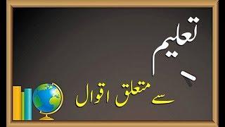 Top 16 Knowledge Quotes In Urdu | Quotes About Taleem In Urdu | Taleem Ki Ahmiyat | By Gold3n Wordz.
