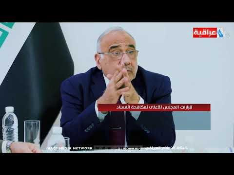 شاهد بالفيديو.. نشرة أخبار الساعة الثامنة مساءً من العراقية IMN يوم 12-07-2019