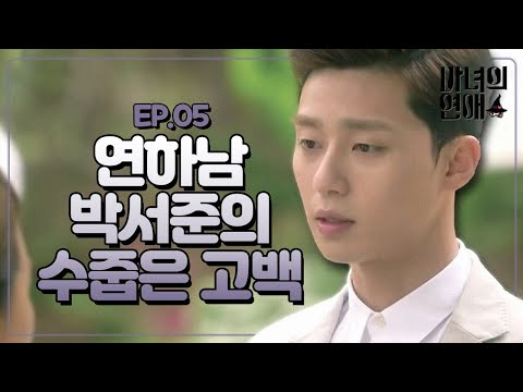 A Witch's Love A Witch's Love-Ep6 : Dong-ha saves Ji-yeon who was about to get embarrassed