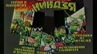 ЕА Home Video - Мультсериалы, трейлеры, реклама (VHS) (1)