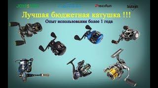 Инерционные катушки для рыбалки би джигу