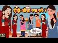 Kahani दीदी जीजा क्या करे - hindi kahaniya | story time | saas bahu | new story | kahaniya | New