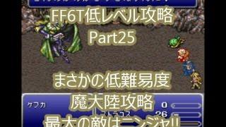 FF6 T-Edition 低レベル攻略25【魔大陸~世界崩壊まで】