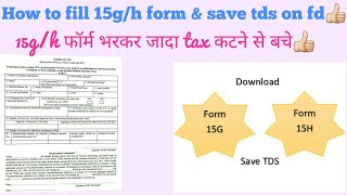 How to fill form 15g/h to save interest amount on fixed deposit fd. 1tg/h form kaise bhare?